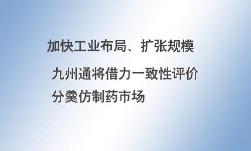 九州通将借力一致性评价分羹仿制药市场