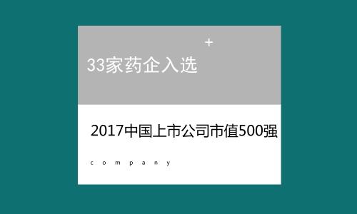 33家药企入选2017中国上市公司市值500强
