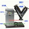 红利可定时VH-8小型干粉混合机|小型v型混合机