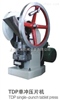 TDP系列单冲电动压片机