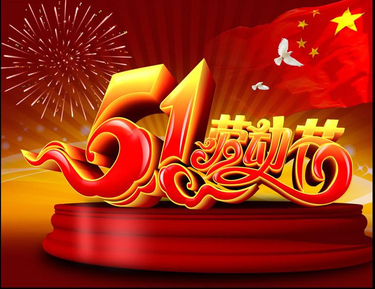 上海祝大家五一快乐